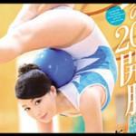 【エロ動画】 全国大会1位の新体操アスリート・高城舞衣がAVデビュー!