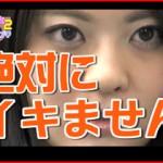 【エロ動画】 「絶対にイカせる電マ」 VS 「絶対にイカない女」の性器の対決!!