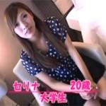 脱がすと隠れ美巨乳だった20歳の関西弁素人娘を説得して生ハメセックス!