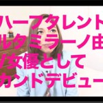 【エロ動画】 タレント活動に見切りを付けたアルタミラーノ由美がAVデビュー!