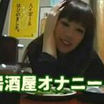 普通の女性が居酒屋にて酔った勢いでオナニーしだすエロ配信動画!