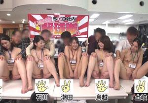 AVメーカー女子店員が業務中の社内でいきなり野球拳させられ脱がされる無茶ぶり企画AV☆