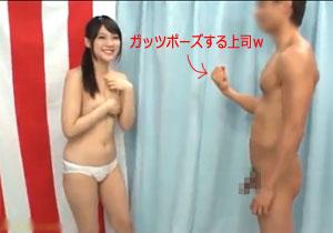 上司と部下の社内レディーが脱衣野球拳で対決しちゃうマジックミラー号えろムービー☆