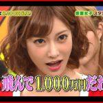 1億1000万円の貯金がある明日花キララが失禁してお漏らししまくる屈辱的なAVが発売!