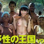 なつめ愛莉ちゃんがアフリカ原住民の部族と3P青姦しちゃう野生の王国シリーズ!