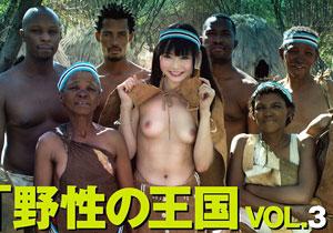 なつめ愛莉ちゃんがアフリカ原住民の部族と3P青姦しちゃう野生の王国シリーズ☆