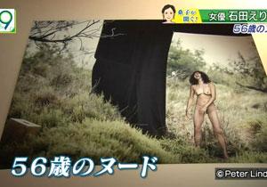 NHKで女優・石田えりのヌードが特集されおっぱい&マン毛まで放送される