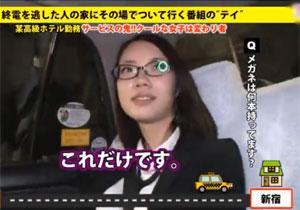 真面目そうな眼鏡女子でも終電を逃せばヤレちゃう家までタクシーで送ってあげますナンパ!りセックス!