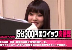 SOD女子社員が1発300円で簡易肉便器にされちゃう羞恥命令!